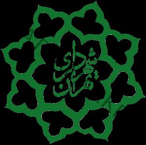 تصفیه فاضلاب- پالود صنعت- مهندسین پالود صنعت- پروژه های انجام شده- شهرداری تهران