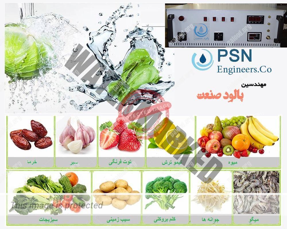 کاربرد ازن در سبزیجات
